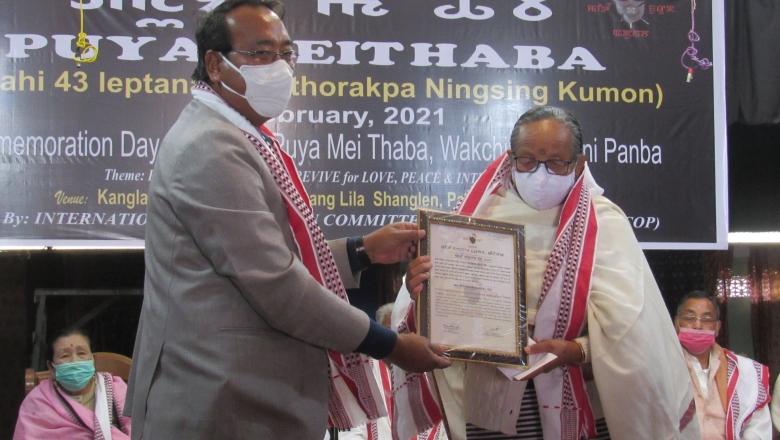 Maichou ningshing mana, 2021 award conferred to Ashangbam Tababi Leima